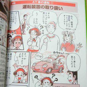 まんが運転免許実技編-2