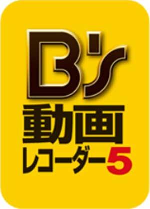 Bs動画レコーダー5