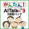 かんたん!AITalk3
