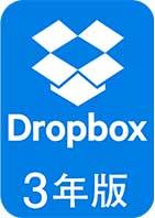 DropboxPlus3年版