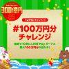 LINPay1000円